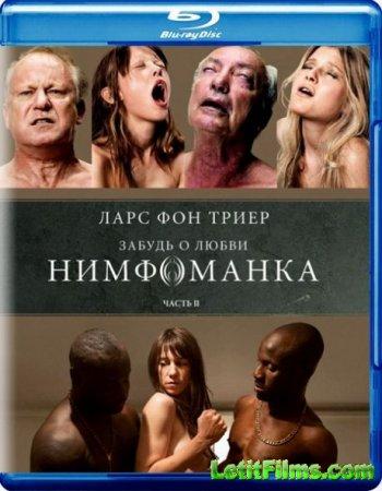 Скачать фильм Нимфоманка: Часть 2 / Nymphomaniac: Vol. II (2013)