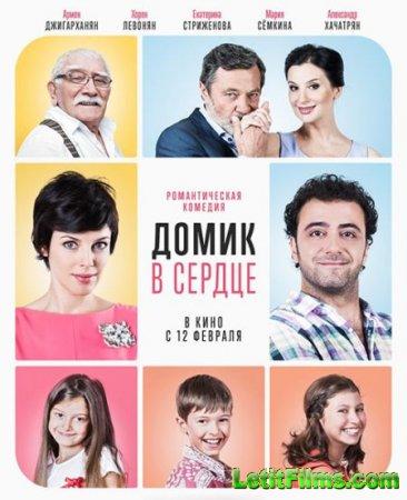 Скачать фильм Домик в сердце (2014)