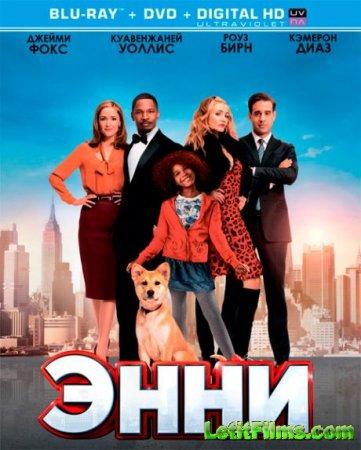 Скачать фильм Энни / Annie (2014)