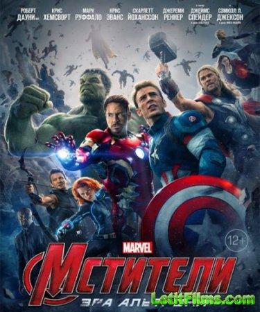 Скачать фильм Мстители: Эра Альтрона (2015)