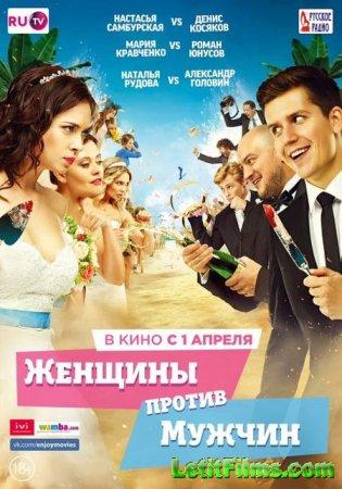 Скачать фильм Женщины против мужчин (2015)