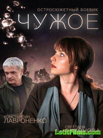 Скачать сериал Чужое (2015)