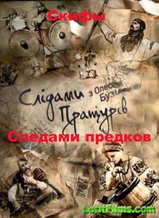 Скачать Олесь Бузина следами пращуров (2011)