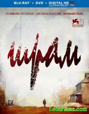 Скачать фильм Шрам (2014)