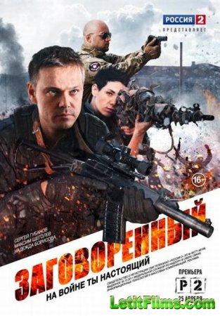 Скачать сериал Заговоренный (2015)