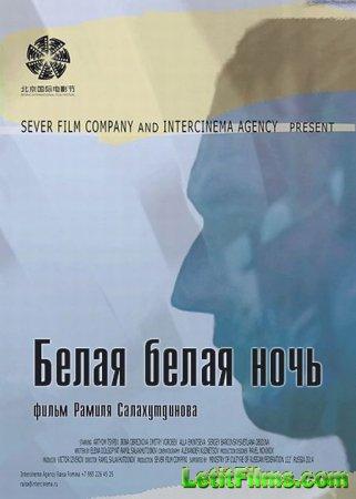 Скачать фильм Белая белая ночь (2014)