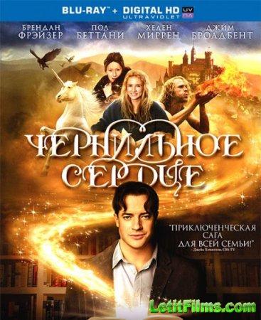 Скачать фильм Чернильное сердце / Inkheart (2008)