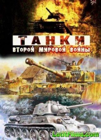 Скачать Танки Второй Мировой войны [2013] DVDRip