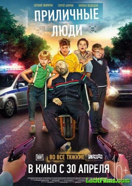 Скачать фильм приличные люди (2015) mp4, 3gp, avi на андроид.