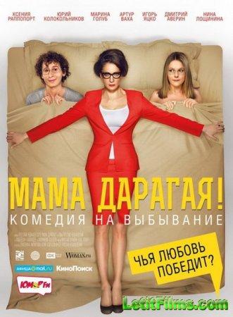 Скачать фильм Мама дарагая! (2014)