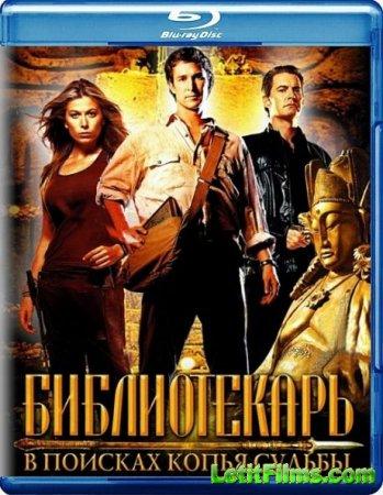 Скачать фильм Библиотекарь: В поисках копья судьбы (2004)