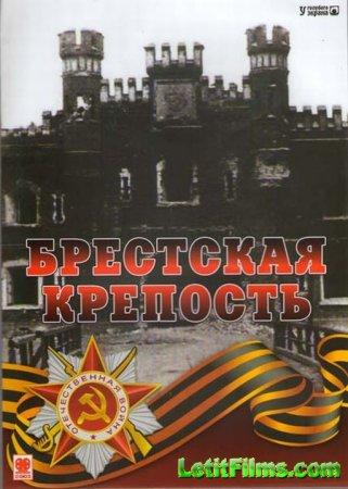 Скачать Брестская крепость [2006]