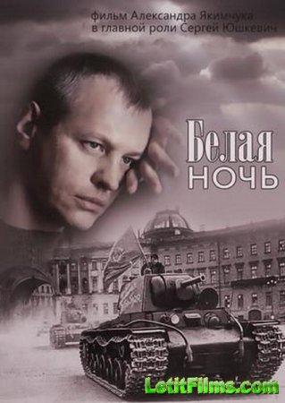 Скачать сериал Белая ночь (2015)