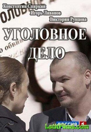 Скачать сериал Уголовное дело (2015)