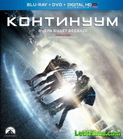 Скачать фильм Континуум (2014)