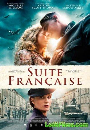 Скачать фильм Французская сюита (2014)