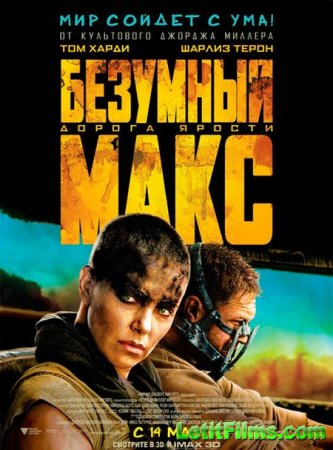 Скачать фильм Безумный Макс: Дорога ярости (2015)