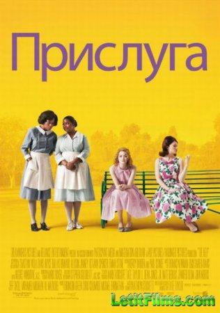 Скачать фильм Прислуга [2011]