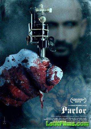 Скачать фильм Салон ужаса / Кабинет (2015)