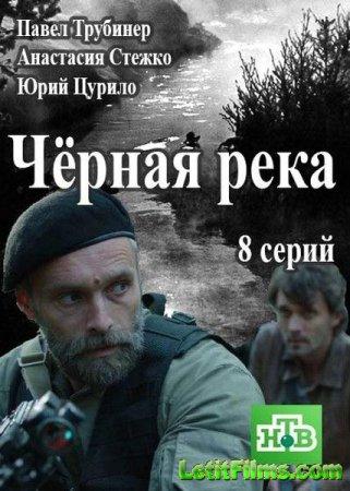 Скачать сериал Черная река (2015)