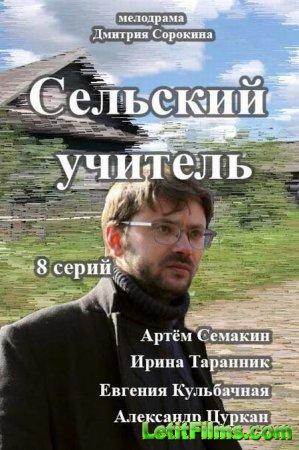 Скачать сериал Сельский учитель (2015)
