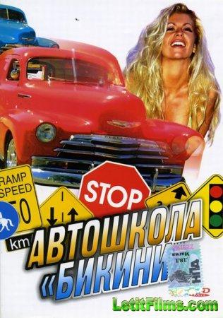 Скачать фильм Автошкола «Бикини» [1998]