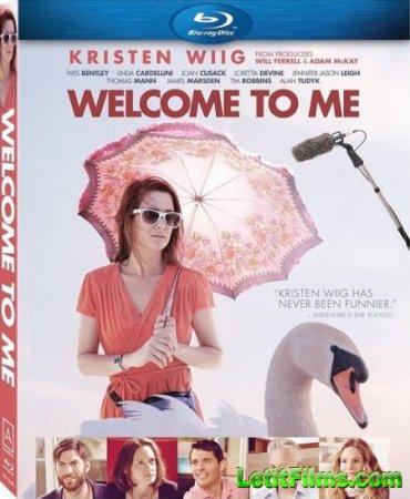 Скачать фильм Добро пожаловать ко мне (2014)