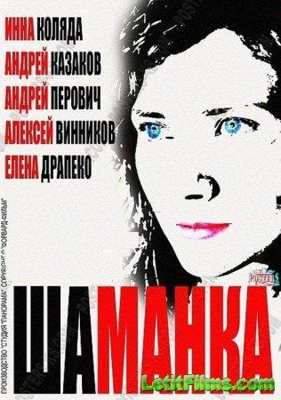 Скачать сериал Шаманка (2015)