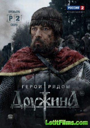 Скачать сериал Дружина (2015)