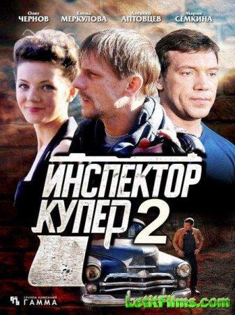 Скачать сериал Инспектор Купер - 2 (2015)
