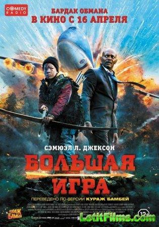 Скачать фильм Большая игра (2014)