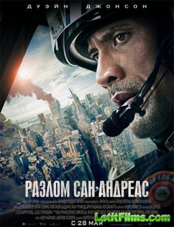 Скачать фильм Разлом Сан-Андреас (2015)
