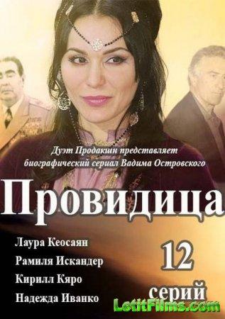 Скачать сериал Джуна / Провидица (2015)