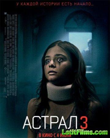 Скачать фильм Астрал 3 / Астрал: Глава 3 (2015)
