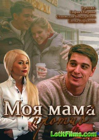 Скачать сериал Моя мама против (2015)