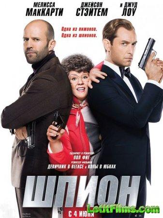 Скачать фильм Шпион / Spy (2015)