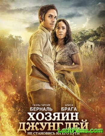 Скачать фильм Хозяин джунглей (2014)