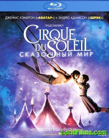 Скачать фильм Цирк дю Солей: Сказочный мир (2012)