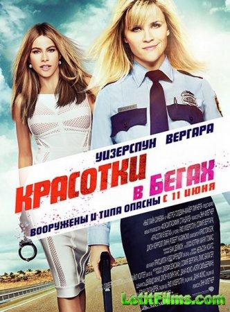 Скачать фильм Красотки в бегах (2015)