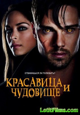 Скачать сериал Красавица и Чудовище / Beauty and the Beast - 3 сезон (2015)