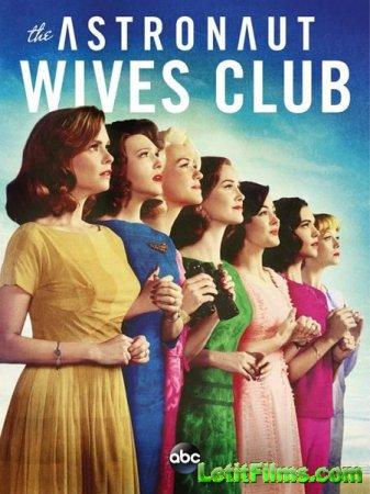 Скачать сериал Клуб жён астронавтов / The Astronaut Wives Club - 1 сезон (2 ...