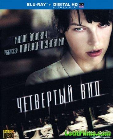 Скачать фильм Четвертый вид / The Fourth Kind (2009)