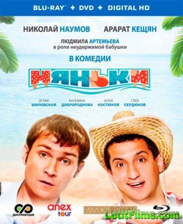 Скачать фильм Няньки [2012]
