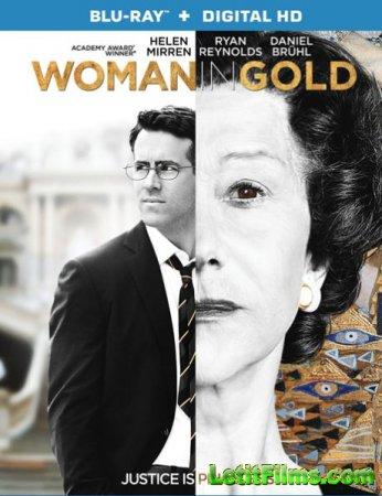 Скачать фильм Женщина в золотом / Woman in Gold (2015)