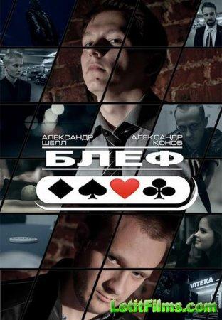 Скачать фильм Блеф (2015)