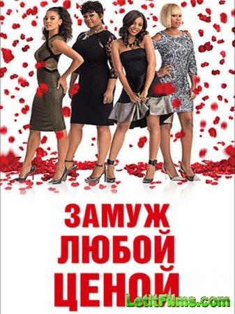 Скачать фильм Замуж любой ценой  (2015)