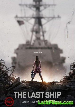 Скачать сериал Последний корабль - 2 сезон (2015)