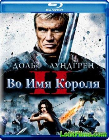 Скачать фильм Во имя короля 2 (2011)