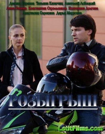 Скачать сериал Розыгрыш / Максимальный уровень доверия (2015)