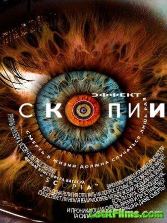 Скачать фильм Эффект Скопии (2014)